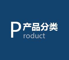 重庆万博manbetx客户端3.0材料分类